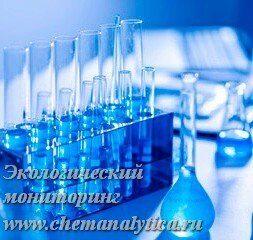 анализ химических реактивов