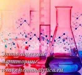 качественный и количественный химический анализ