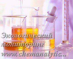 химический анализ воды лаборатория Экологический мониторинг