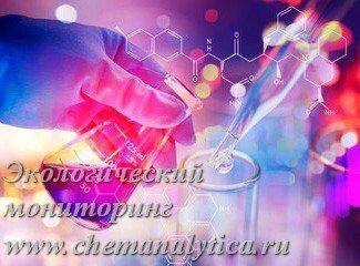 химический анализ Москва лаборатория
