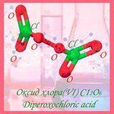 оксид хлора 6