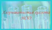 хлорноватистая кислота