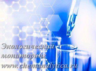 химический анализ проб воды