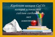 карбонат кальция мел