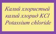 калий хлористый