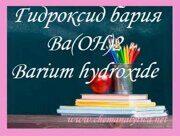 гидроксид бария формула