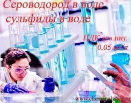 сероводород и сульфиды в воде