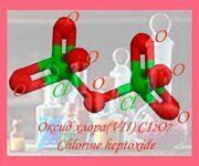 оксид хлора 7