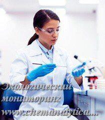 лаборатория химического анализа в Москве