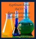 карбонат бария формула