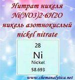нитрат никеля никель азотнокислый