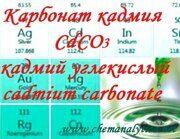 карбонат кадмия, кадмий углекислый