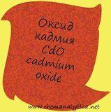 оксид кадмия