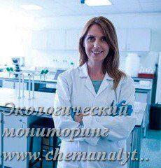 провести химический анализ лаборатория
